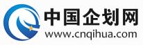 中国企划网